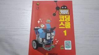 [로봇코딩] 로보타미(ROBOTAMI) 코딩스쿨 교재.교구 리뷰 - 로보트론(robotron)