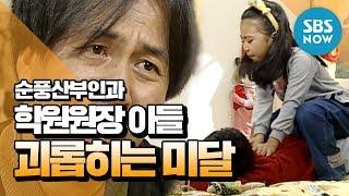 레전드 시트콤 [순풍산부인과]  '학원원장 아들 괴롭히는 미달' / 'Soonpoong clinic'  Review
