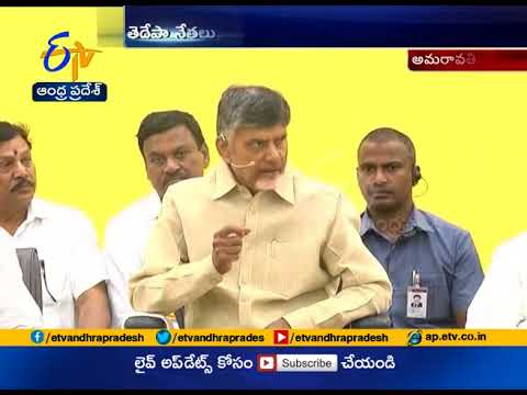 TDP Win in 2019 Elections is A Walk on the Ramp | Chandrababu with Leaders