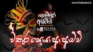 Wathura Soya Aa Aachchi Kemmura Adaviya | FM Derana