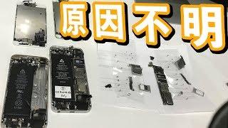 故障原因不明iPhone 5s故障修理やり方方法の流れ