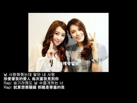 Sookhee Feat. Kahi (after School) -《one Love》中韓字mv [audio] video