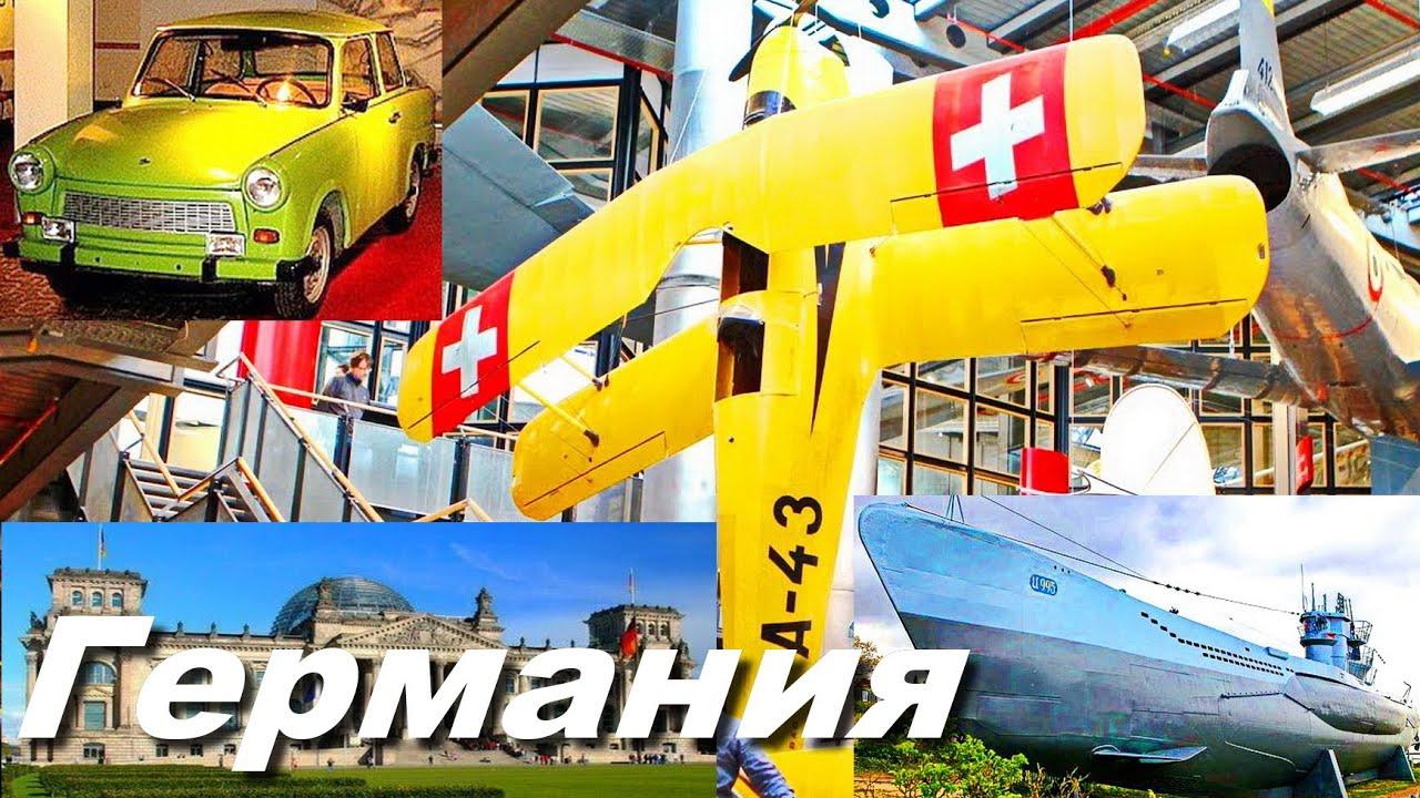 Путешествие по Германии. Подводная лодка U-995, Музей Люфтваффе, Рейхстаг, Музей техники в Берлине