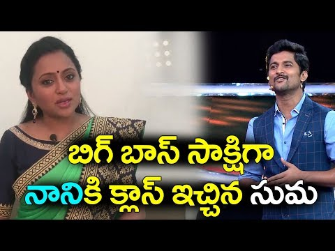 Anchor Suma Gives Serious Class To Nani | Bigg Boss 2 Telugu Latest News | YOYO Cine Talkies