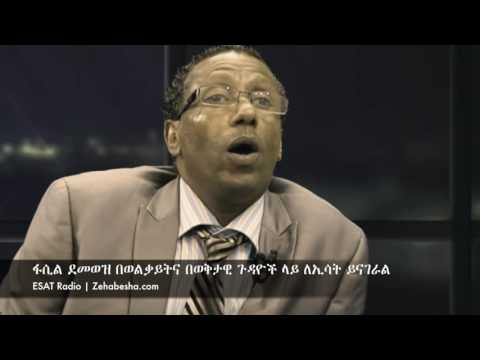 Fasil Demoz On Welkait Gonder  ESAT Radio