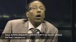 Fasil Demoz on Welkait Gonder | ESAT Radio