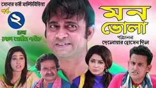 Mon Vola । Bangla Comedy Natok । Episode 02 । Akhomo Hasan । STM