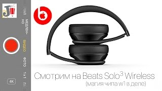 Обзор Beats Solo3 wireless - магия чипа W1 от Apple