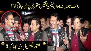 Baghair Daant Wala Faisalabadi Jani Ko Kacha Chaba Gaya!! | Seet 41 | 22 Dec 2018 | City 41