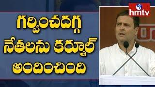Rahul Gandhi Speech in Congress Sathyameva Jayathe Sabha | Kurnool | hmtv