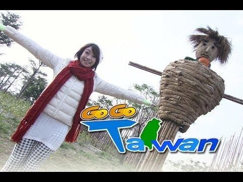 台綜-GoGoTaiwan-EP 90 雲林虎尾 好吃好玩 農在這~旅遊資訊
