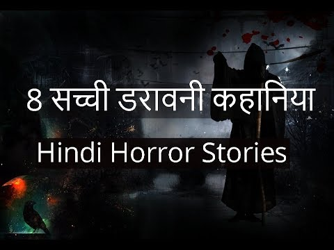 Real Ghost Stories in Hindi- Hindi Horror Stories