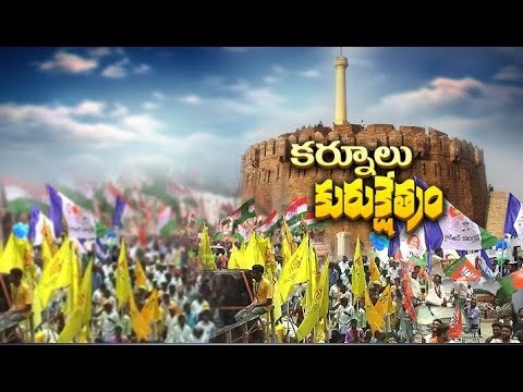 Political Heat in Kurnool | What are the Political Parties Strategy for | 2019 Elections