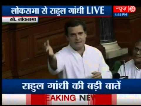 Rahul Gandhi' Speech in Lok Sabha