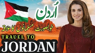 Travel To Jordan | Full History And Documentary About Jordan In Urdu & Hindi | اردن کی سیر