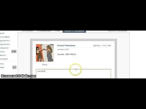 Как взломать страницу вконтакте (способ 2) 2012 год.