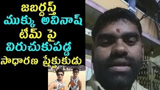 Common Man Fires on Jabardasth Avinash | Jabardasth Show | Top Telugu Media