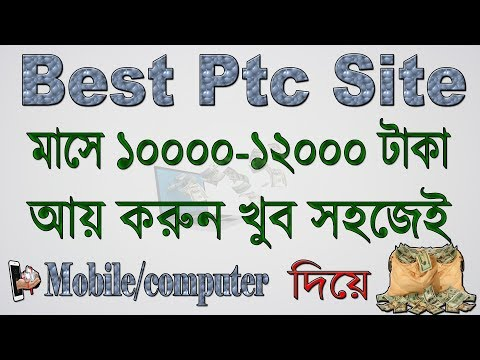 How to earn money online in Bangla Tutorial.(paidverts part 2) - 2017।।।।।।