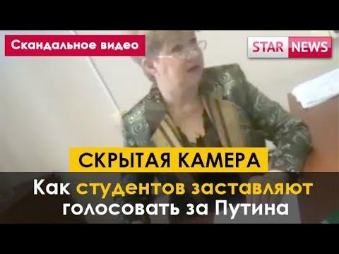СКАНДАЛЬНОЕ ВИДЕО! В ВУЗах заставляют голосовать за Путина! Россия 2018