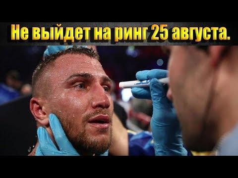 Ломаченко не выйдет на ринг 25 августа/Новости бокса.