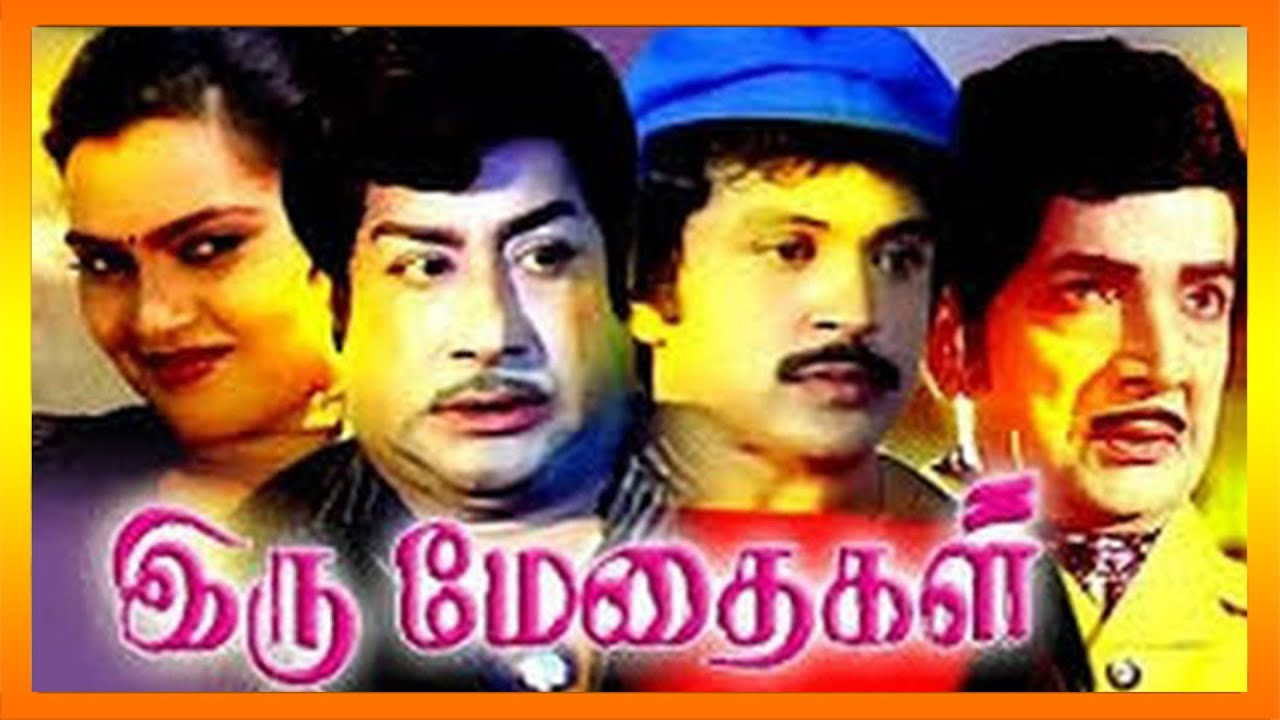 Iru Methaigal | Tamil Movie | Sivaji Ganesan | Saritha | Prabhu | Full Movie HD