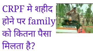 crpf family benefits after the death of soldiers/crpf saheed family money