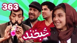 Shabkhand Ep.363 with Shahwali and Farzana شبخند با شاهولی و فرزانه
