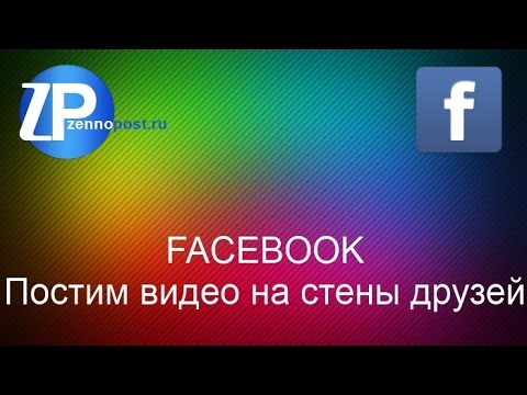 Постинг видео на стены друзей Facebook