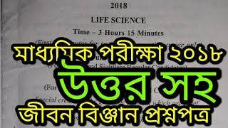মাধ্যমিক পরীক্ষা ২০১৮,জীবন বিঞ্জান উত্তর সহ প্রশ্নপত্র, Madhyamik Life Science Question with Answer.