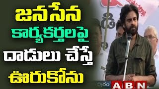 Janasena Chief Pawan Kalya Emotional Speech In Janasena Public Meeting at Ichchapuram