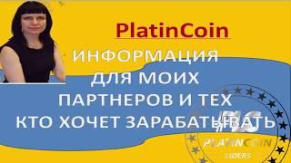 Platincoin. Информация для моих партнеров и тех кто хочет зарабатывать