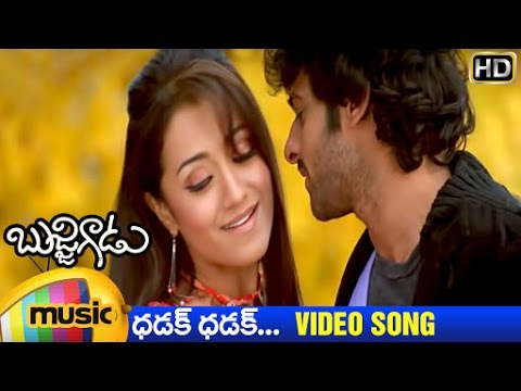 Bujjigadu Movie Songs - Dhadak Dhadak Song - Prabhas Trisha