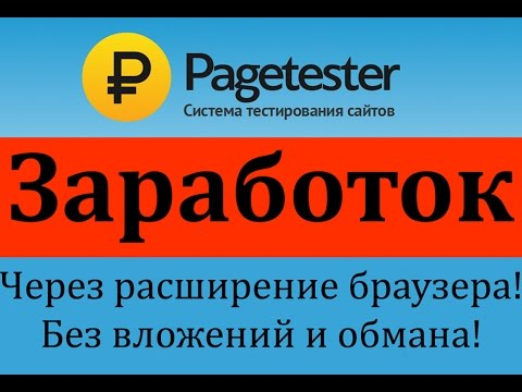 Pagetester. Заработок через расширение браузера!