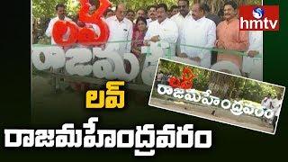 Home Minister Chinarajappa Unveils Love Rajamahendravaram Logo  | hmtv