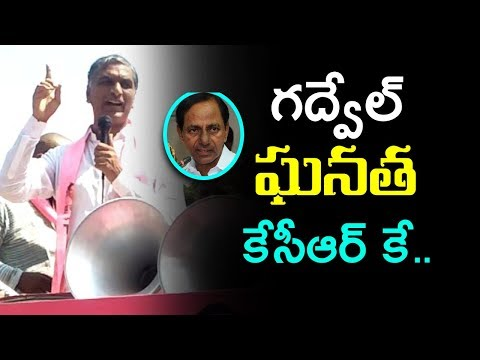 TRS Minister Harish Rao Election Campaign | Harish Rao Speech On KCR Schemes & Regime | Indiontvnews