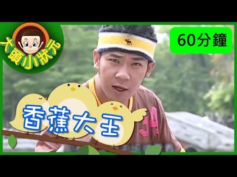 台灣-大頭小狀元-EP 003 香蕉 、 鴨蛋大王