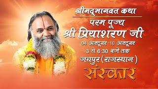 Shrimad Bhagwat Katha by Shri Priyasaran Ji Maharaj - Day 1 || Jaipur (Rajasthan)