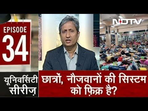 Prime Time With Ravish Kumar, June 20, 2018 | नौकरी के लिए इतना संघर्ष क्यों?