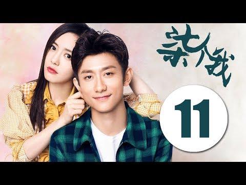 陸劇-柒个我-EP 11
