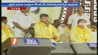 | AP CM Chandrababu Naidu Speech | Mahanadu 2017 2nd Day Live Updates In Vizag | iNews