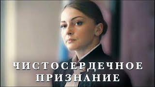 Чистосердечное признание (Фильм 2017) Мелодрама криминальная @ Русские сериалы