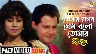 Kothay Rakhbo Prem Bolo Tomar | Surer Bhubaney | Bengali Movie Song | Asha Bhosle