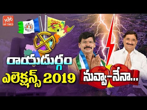 Rayadurgam MLA Candiadates Kalava Srinivasulu Vs Kapu Ramachandra Reddy | AP Elections 2019 |YOYOAP