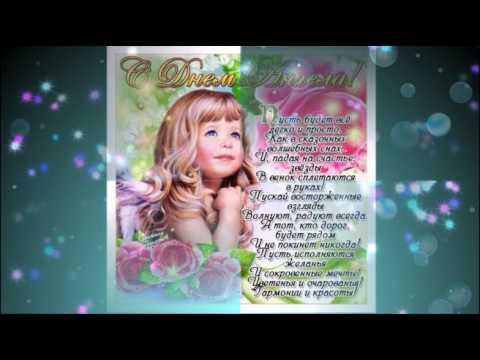 8лет девочке поздравление 35