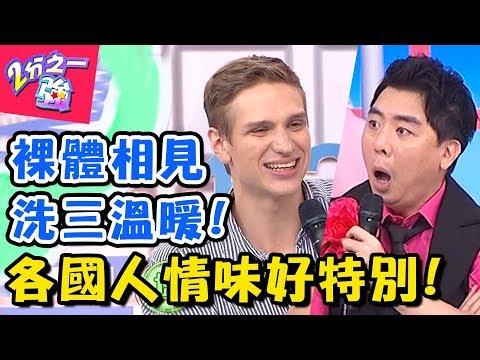 台綜-二分之一強-20180924 各國人情味 台灣人看不懂!這國家竟會裸體見客?