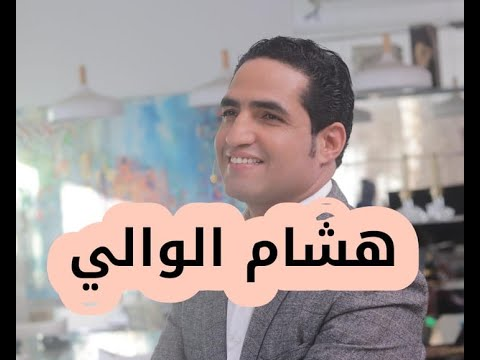 هشام الوالي المغاربة خاصهم يقاطعو مسلسلات رمضان ان ارادوا فرجة هادفة