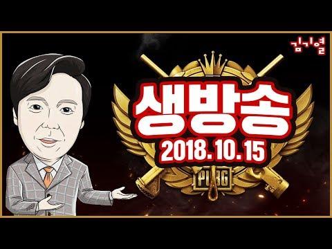 [김기열 방송]활기찬 월요일밤을 만들어 봅시닷~!!!!!!!!!!!!!!!!!!