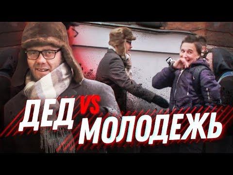КАК ДЕД ЗАБАТЛИЛ МОЛОДЕЖЬ feat МАКС МУНСТАР