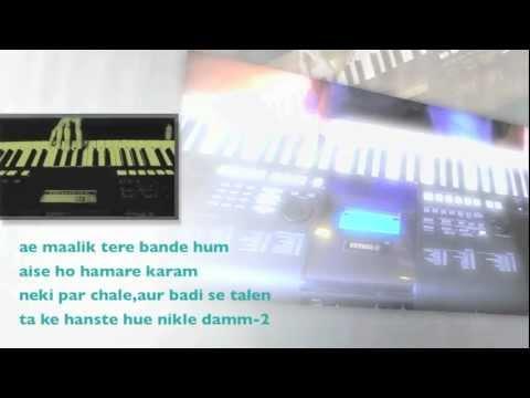 aye malik tere bande hum on keyboard