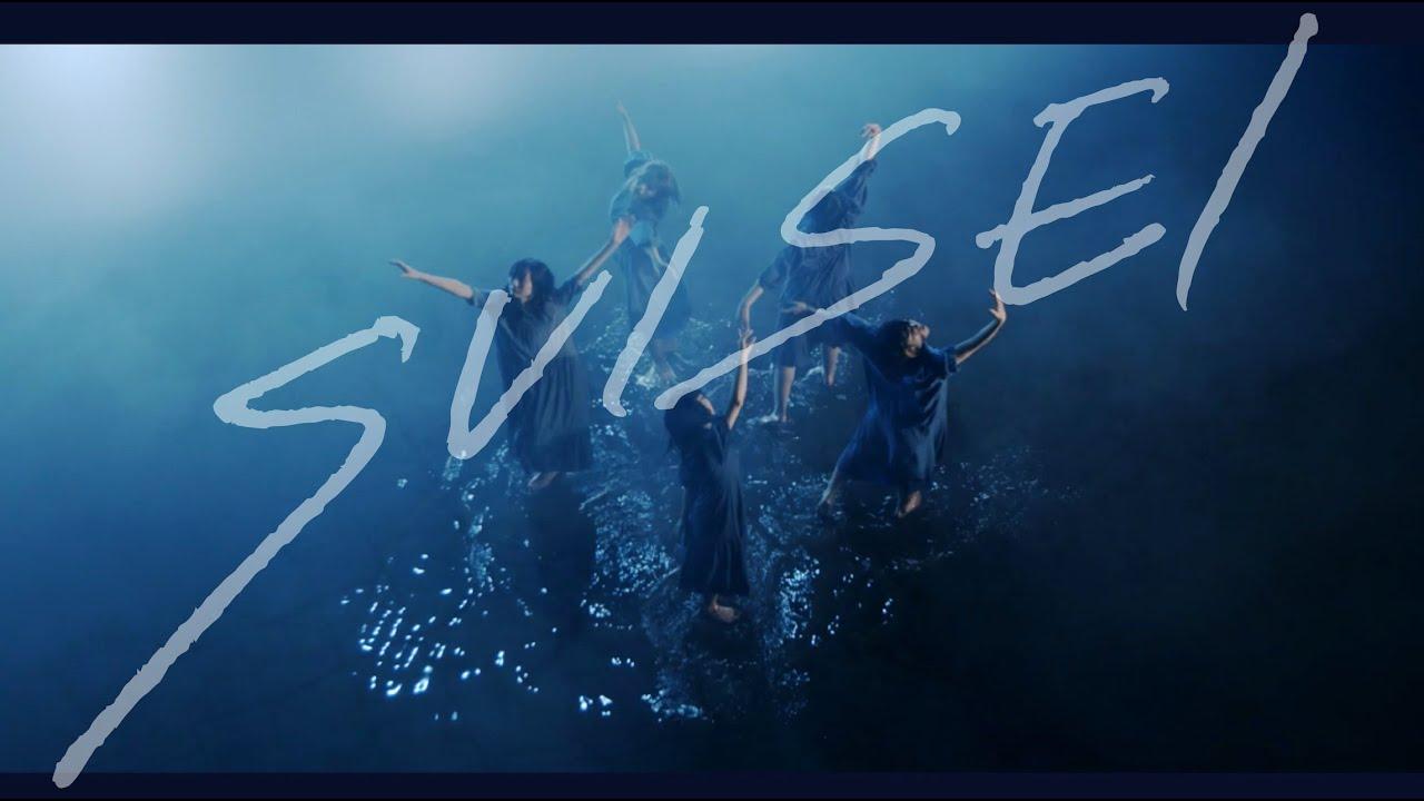 "CYNHN(スウィーニー)- 7thシングル""水生""のMVを公開 2020年3月18日発売予定 thm Music info Clip"